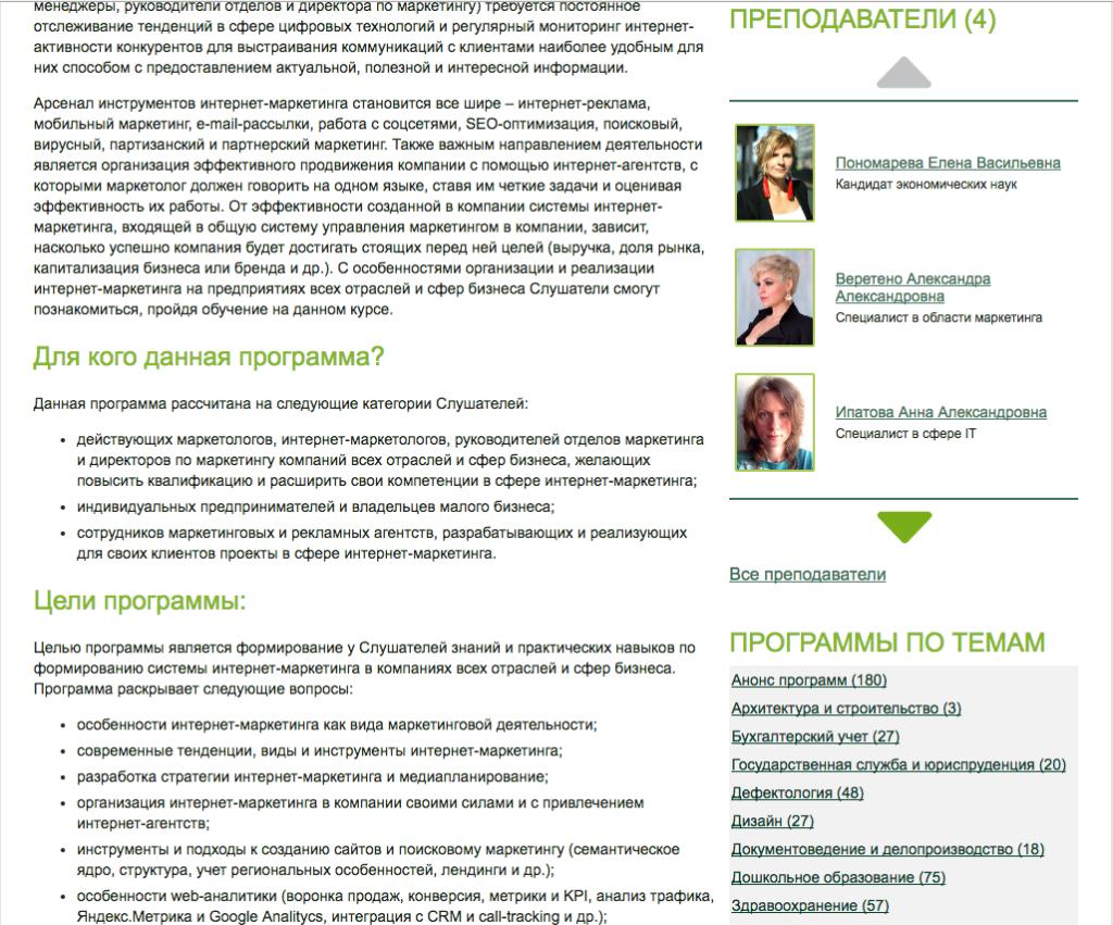 Анна Ипатова интернет-маркетинг ВГАПС