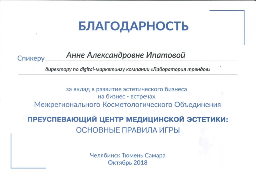 Анна Ипатова
