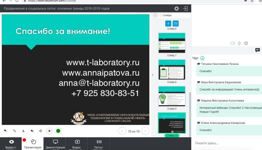Анна Ипатова вебинар