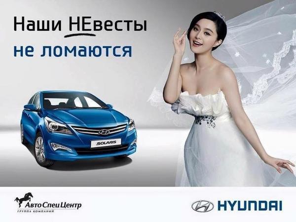 Рекламная кампания НеВеста