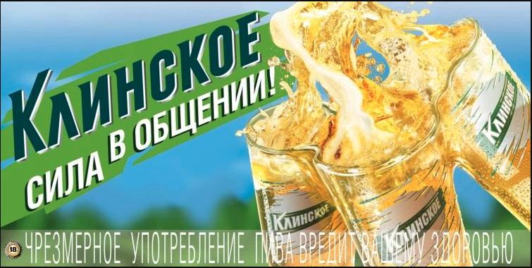 реклама клинское